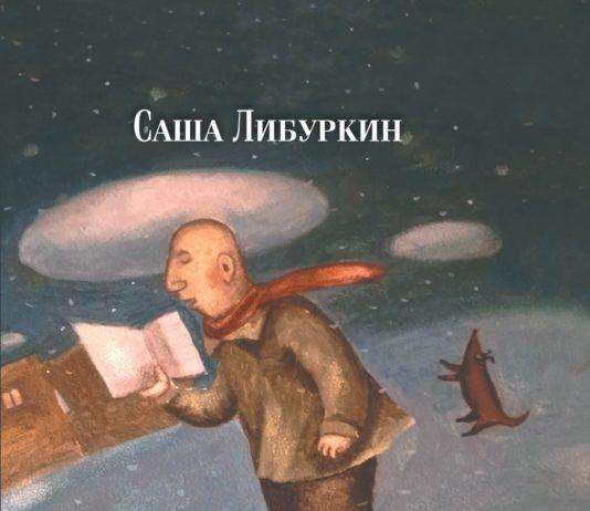 Саша Либуркин. Дураки женятся // Формаслов