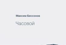 Максим Бессонов. Часовой // Формаслов