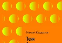 Михаил Квадратов. Тени брошенных вещей // Формаслов