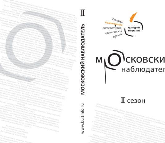 Московский наблюдатель // Формаслов