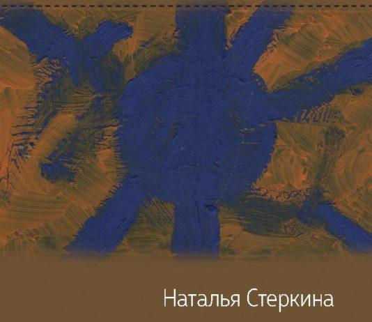 Наталья Стеркина. Посланцы будущей зимы // Формаслов