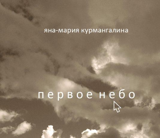 Яна-Мария Курмангалина. Первое небо // Формаслов