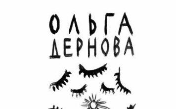 Ольга Дернова. Праздничный ангел // Формаслов