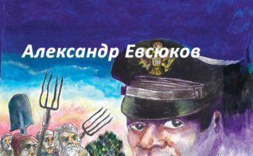 Александр Евсюков. Контур легенды // Формаслов