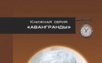 Ян Бруштейн. Плацкартная книга // Формаслов
