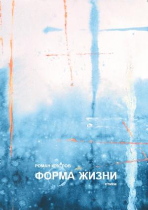 Роман Круглов. Форма жизни // Формаслов