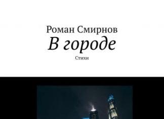 Роман Смирнов. В городе // Формаслов