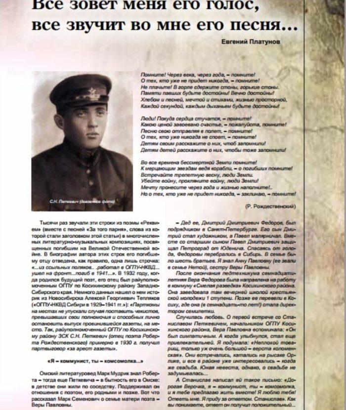 Рассказ об отце Роберта Рождественского // Формаслов