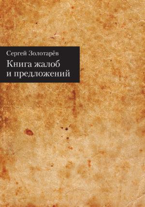 Сергей Золотарев. Книга жалоб и предложений // Формаслов