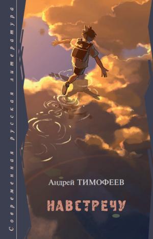Андрей Тимофеев. Навстречу // Формаслов