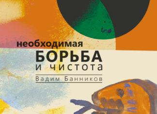 Вадим Банников. Необходимая борьба и чистота // Формаслов