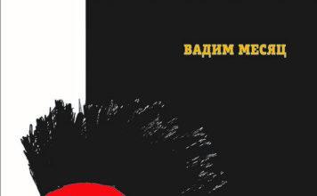 Вадим Месяц. 500 сонетов к Леруа Мерлен // Формаслов