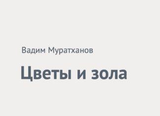 Вадим Муратханов. Цветы и зола // Формаслов