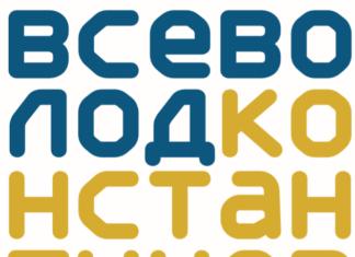 Всеволод Константинов. Седьмой путь // Формаслов