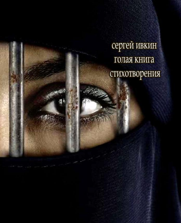 Сергей Ивкин. Голая книга // Формаслов