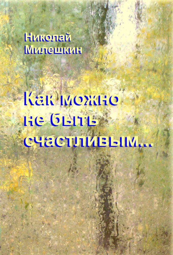 Милешкин Николай. Как можно не быть счастливым... // Формаслов