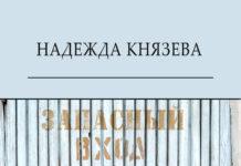 Надежда Князева. Запасный вход // Формаслов