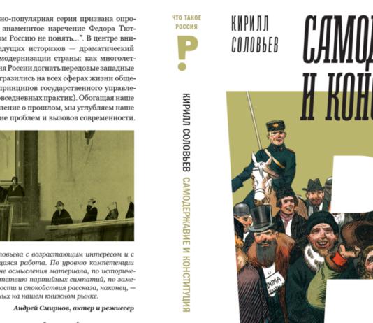 Кирилл Соловьев. Самодержавие и конституция // Формаслов