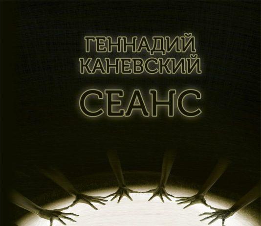 Геннадий Каневский. Сеанс // Формаслов