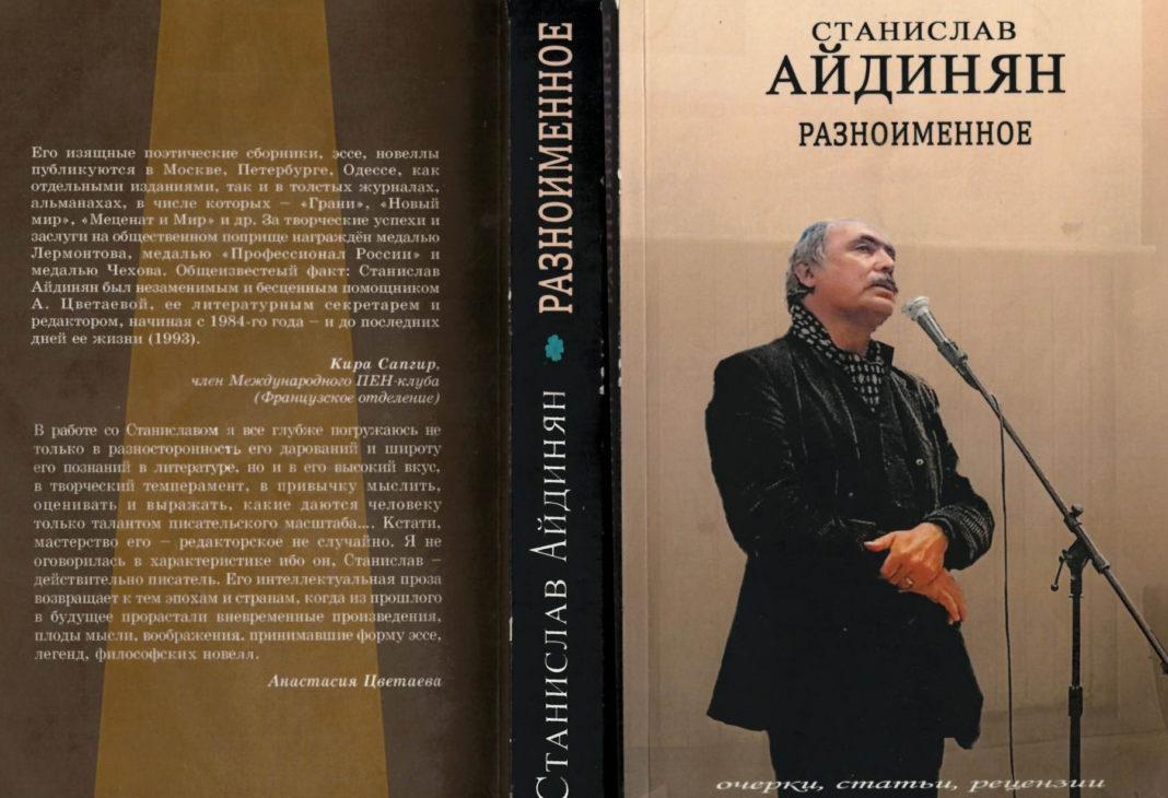 Станислав Айдинян. Разноименное // Формаслов