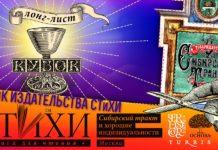 """Лонг-лист премии """"Кубок издательства СТиХИ"""""""