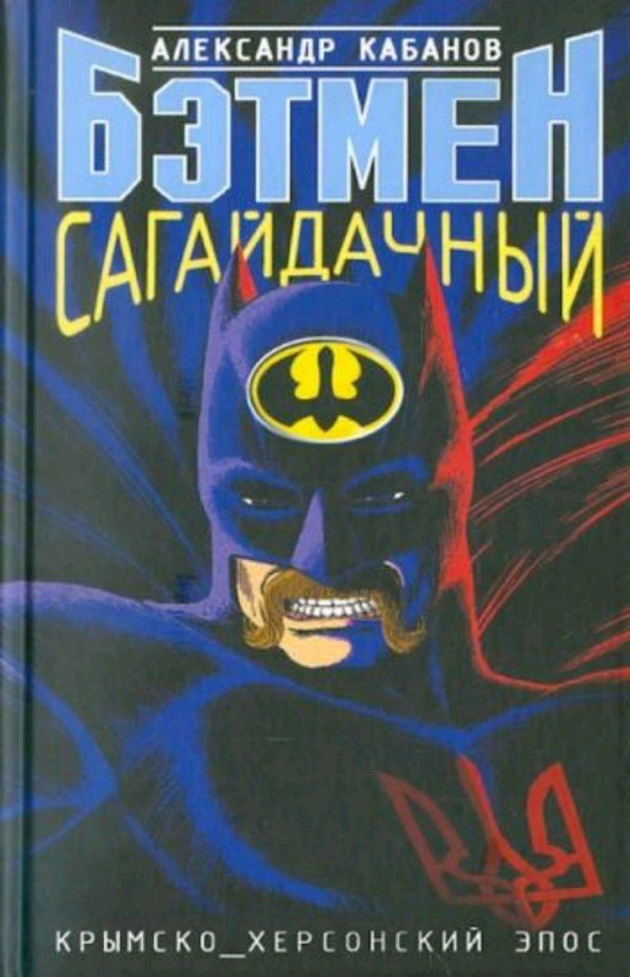 Александр Кабанов. Бэтман Сагайдачный // Формаслов