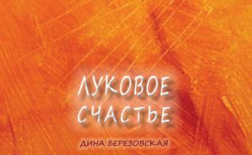 Дина Березовская // Луковое счастье