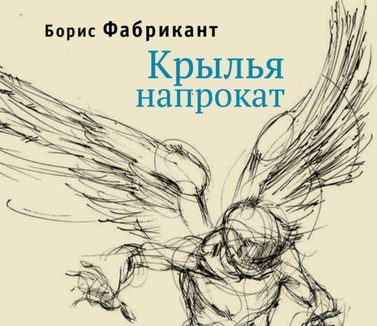 Борис Фабрикант. Крылья напрокат // Формаслов
