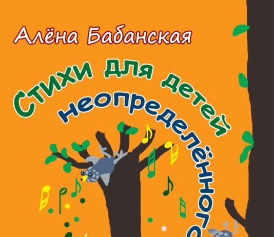 Алена Бабанская. Стихи для детей неопределенного возраста // Формаслов