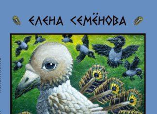 Елена Семенова. Испытайние // Формаслов