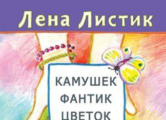 Лена Листик. Камушек, фантик, цветок // Формаслов