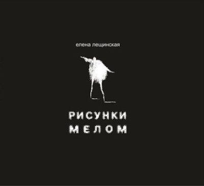 Елена Лещинская. Рисунки мелом // Формаслов