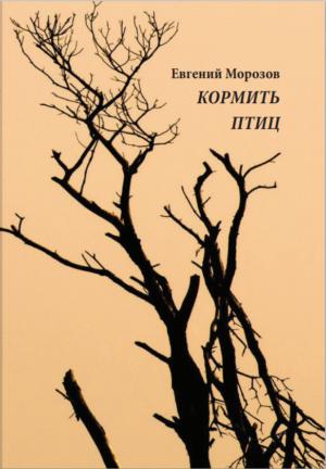 Евгений Морозов. Кормить птиц // Формаслов