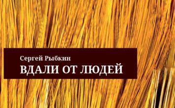Сергей Рыбкин. Вдали от людей //Формаслов