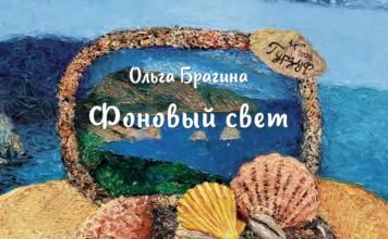 Ольга Брагина. Фоновый свет // Формаслов