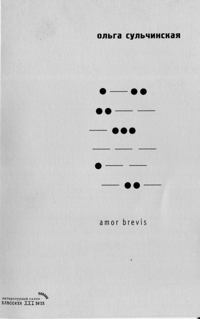 Ольга Сульчинская. Amor Brevis // Формаслов