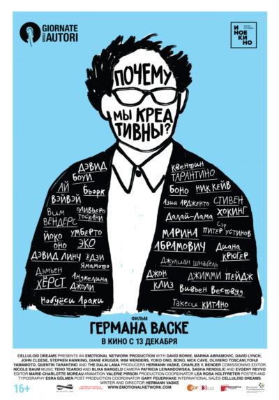 """Постер к кинофильму """"Почему мы креативны?"""". Источник: КиноПоиск.ру // Формаслов"""