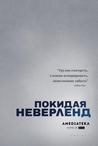 """Постер к кинофильму """"Покидая Неверленд"""". Источник: КиноПоиск.ру // Формаслов"""