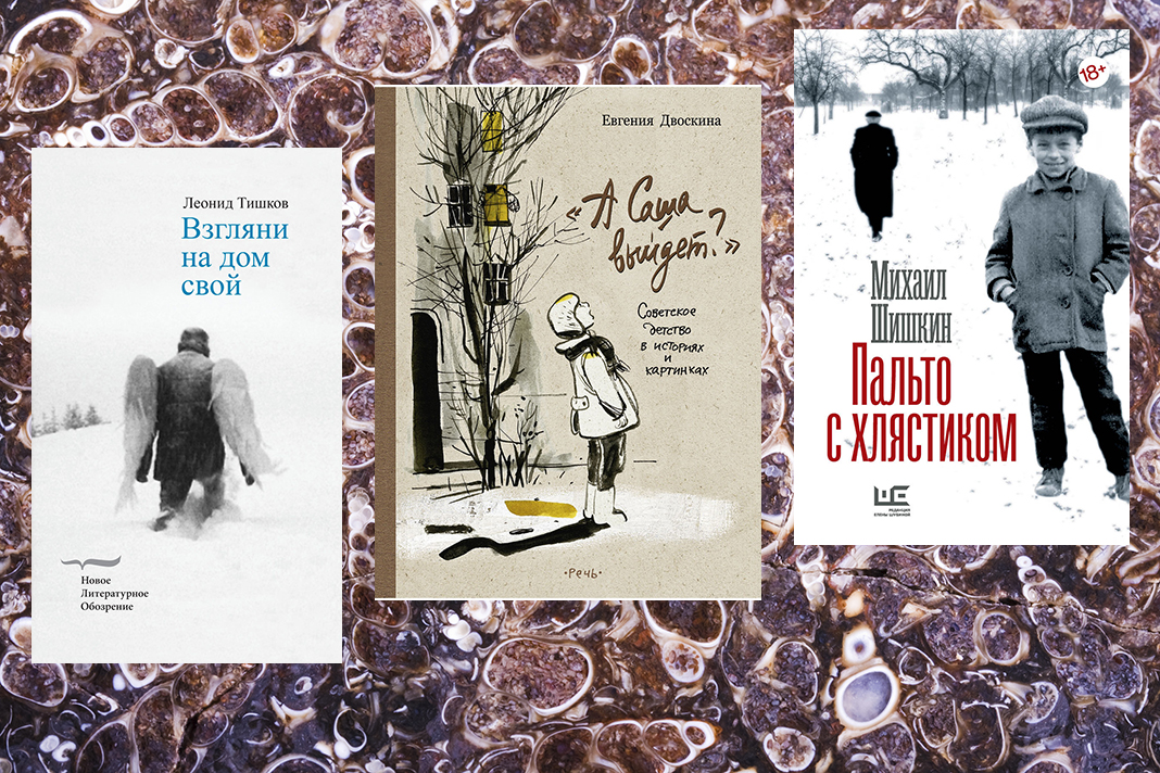 Буквенный сок // Тишков, Двоскина, Шишкин. Журнал