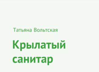 Татьяна Вольтская. Крылатый санитар // Формаслов