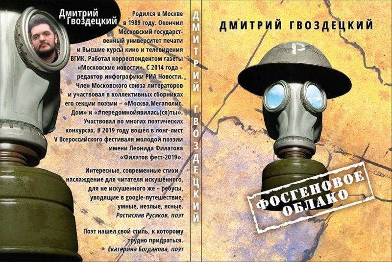 Дмитрий Гвоздецкий. Фосгеновое облако // Формаслов