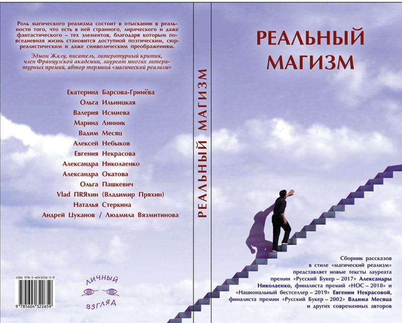 """Сборник """"Реальный магизм"""" // Формаслов"""