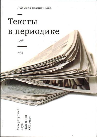 Людмила Вязмитинова. Тексты в периодике // Формаслов