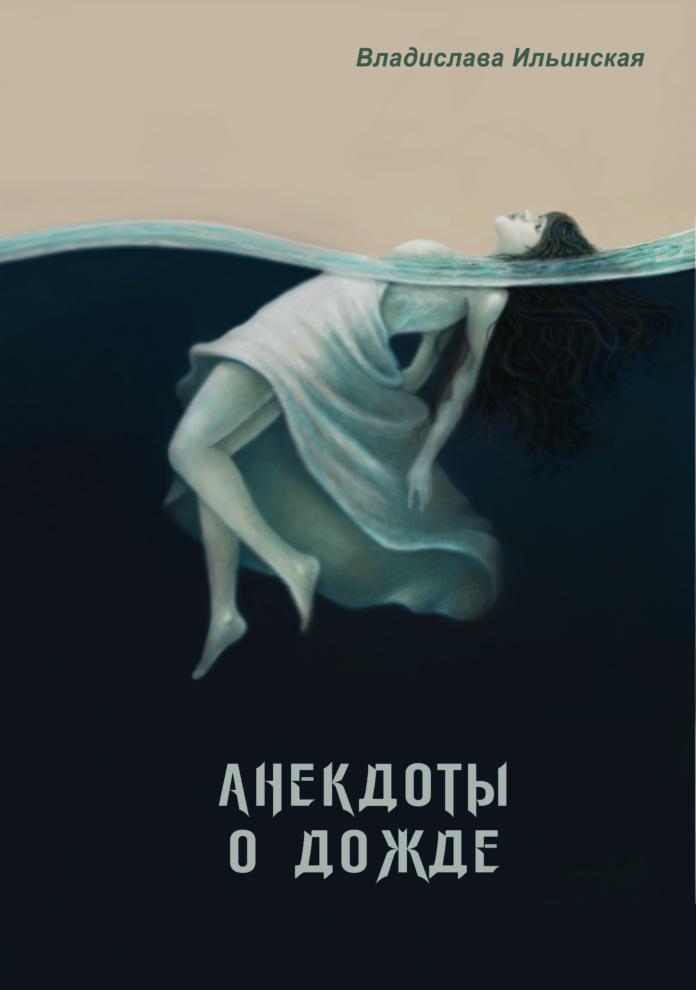 Владислава Ильинская. Анекдоты о дожде // Формаслов