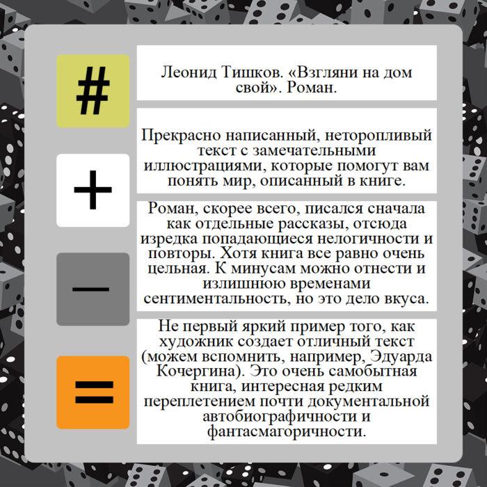 Леонид Тишков. «Взгляни на дом свой», 2020 // Формаслов