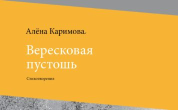 Алёна Каримова. Вересковая пустошь // Формаслов