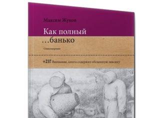 Максим Жуков. Как полный ебанько // Формаслов