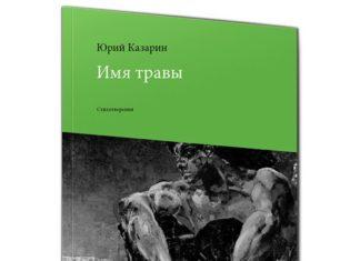 Юрий Казарин. Имя травы // Формаслов