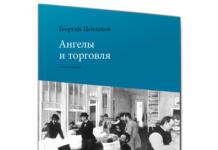 Георгий Цеплаков. Ангелы и торговля // Формаслов