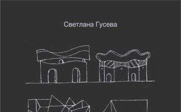 Светлана Гусева. В деталях // Формаслов